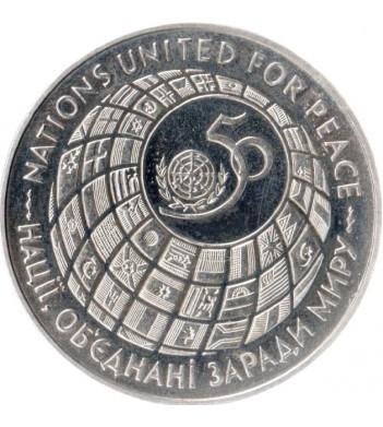 Украина 1995 200000 карбованцев 50 лет ООН