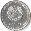 Приднестровье 2016 1 рубль Знаки зодиака Овен