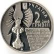 Украина 2016 2 гривны София Русова