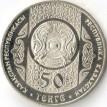 Казахстан 2013 50 тенге Суйиндир