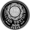 Казахстан 2015 500 тенге Год Ассамблеи