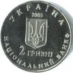 Украина 2005 2 гривны Дмитрий Яворницкий