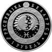 Беларусь 2009 1 рубль Рыбы Знаки зодиака