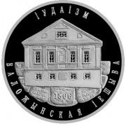 Беларусь 2010 1 рубль Воложинская иешива