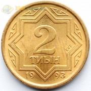 Казахстан 1993 2 тиын (медь)
