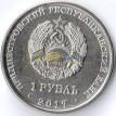 Приднестровье 2017 1 рубль Год собаки