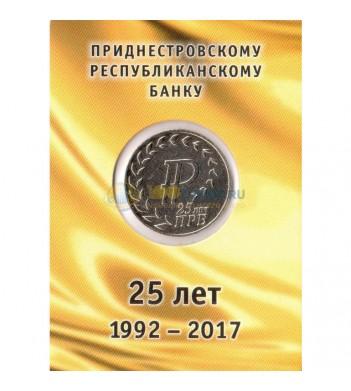 Приднестровье 2017 25 рублей 25 лет ПРБ