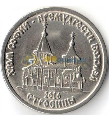 Приднестровье 2016 1 рубль Храм во имя Софии