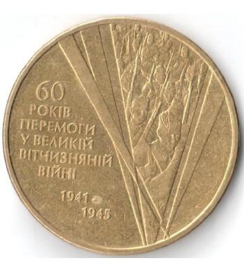 Украина 2005 1 гривна 60 лет Победы