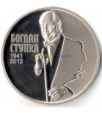 Украина 2016 2 гривны Богдан Ступка