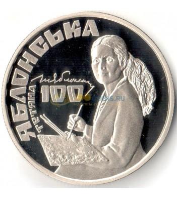 Украина 2017 2 гривны Татьяна Яблонская