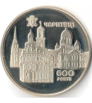 Украина 2008 5 гривен Черновцы