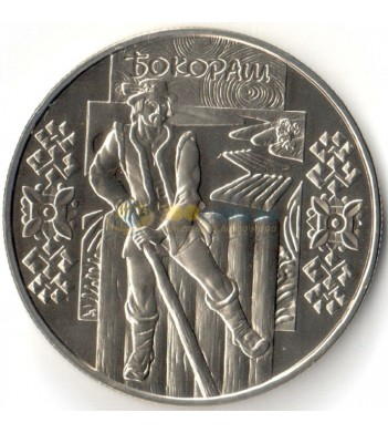 Украина 2009 5 гривен Бокораш