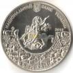 Украина 2012 5 гривен 1800 лет Судаку