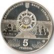 Украина 2013 5 гривен Парусник Слава Екатерине