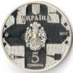Украина 2017 5 гривен Екатерининская церковь