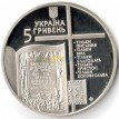 Украина 2017 5 гривен Реформация 500 лет