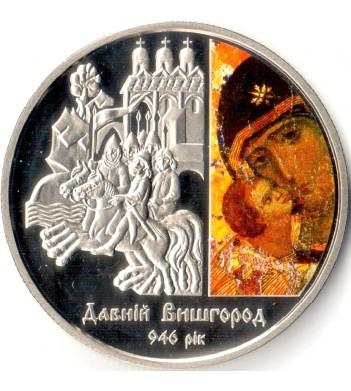 Украина 2016 5 гривен Вышгород