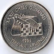 Армения 1996 100 драм XXXII Шахматная Олимпиада