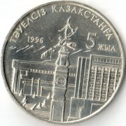 Казахстан 1996 20 тенге 5 лет независимости