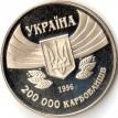 Украина 1996 200 000 карбованцев Олимпийские игры 100 лет