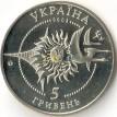 Украина 2003 5 гривен АН-2