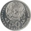 Казахстан 2006 50 тенге Звезда ордена Алтын Кыран