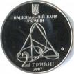 Украина 2007 2 гривны Александр Ляпунов