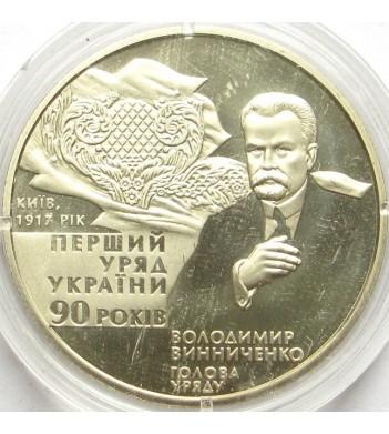 Украина 2007 2 гривны 90 лет первого правительства