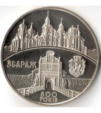 Украина 2011 5 гривен Збараж 800 лет