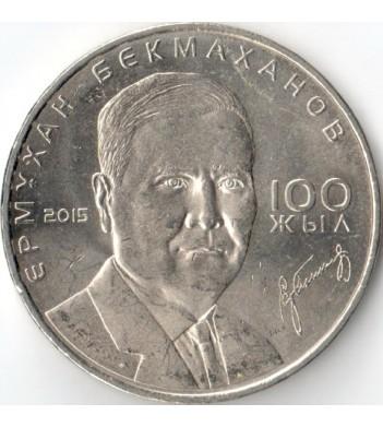 Казахстан 2015 50 тенге Бекмаханов 100 лет