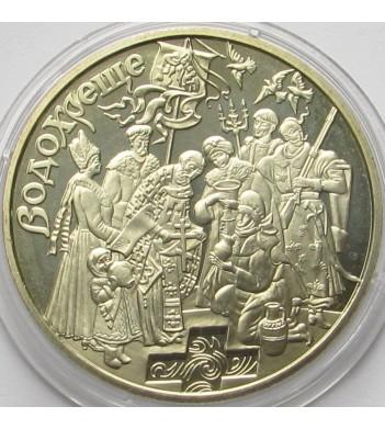 Украина 2006 5 гривен Крещение