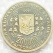 Украина 1995 200 000 карбованцев 50 лет Победы в ВОВ