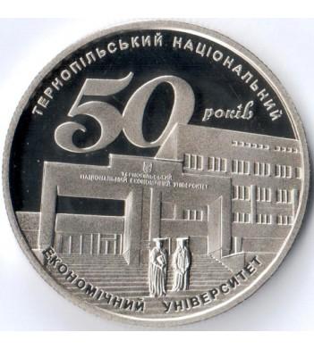 Украина 2016 2 гривны 50 лет Тернопольскому университету