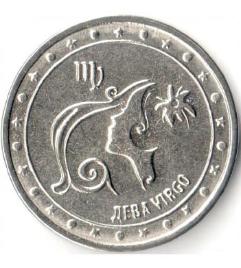 Приднестровье 2016 1 рубль Знаки зодиака Дева