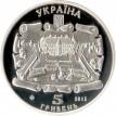 Украина 2015 5 гривен Подгорецкий замок