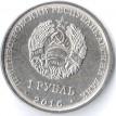 Приднестровье 2016 1 рубль Знаки зодиака Телец