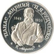 Украина 1999 2 гривны Панас Мирный