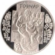 Украина 2010 5 гривен Гончар