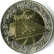 Украина 2006 5 гривен Цимбалы