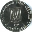 Украина 2006 2 гривны Сергей Остапенко