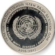 Украина 2016 5 гривен Совет безопасности ООН