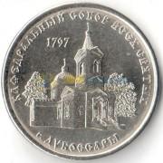 Приднестровье 2017 1 рубль Кафедральный собор Всех Святых