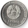Приднестровье 2017 1 рубль Первый спутник Земли