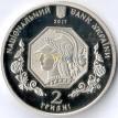 Украина 2017 2 гривны Академия изобразительного искусства