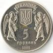 Украина 2000 5 гривен Крещение Руси