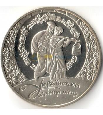 Украина 2012 5 гривен Украинская лирическая песня