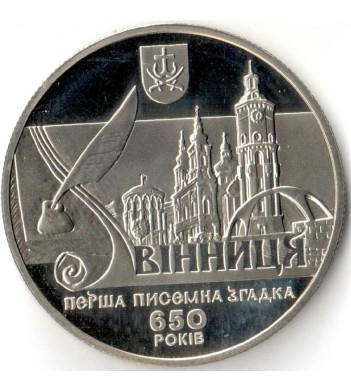 Украина 2013 5 гривен Винница