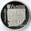 Украина 2017 5 гривен Древний Галич