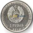 Приднестровье 2016 1 рубль Знаки зодиака Змееносец